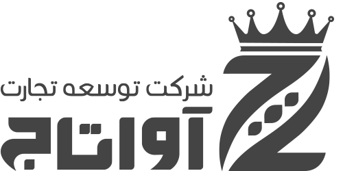 شرکت توسعه تجارت آواتاج